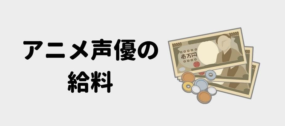 アニメ声優の給料