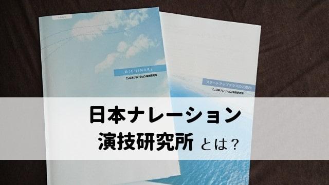 日本ナレーション演技研究所(通称:日ナレ)とは?