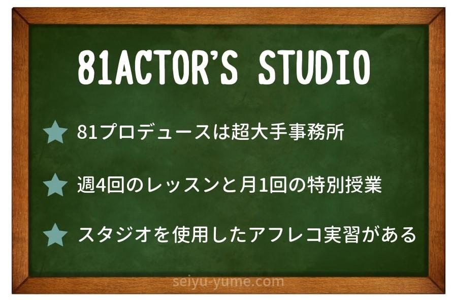 81ACTOR'S STUDIO(81アクターズスタジオ)の特徴