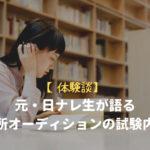【体験談】元・日ナレ生が語る!入所オーディションの試験内容